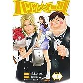 ハンサム・スーツ vol.1 (ヤングジャンプコミックス)