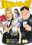 ハンサム★スーツ 1 (ヤングジャンプコミックス)