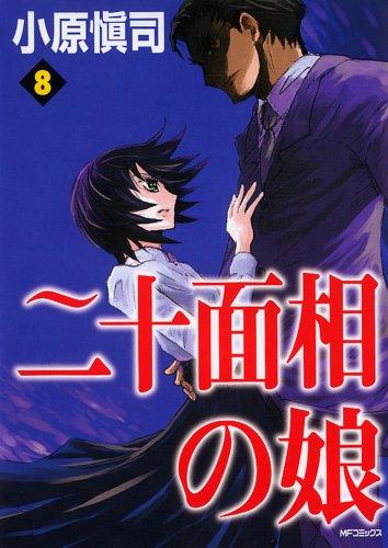 Image of 二十面相の娘 8 (MFコミックス)