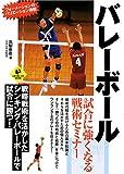 バレーボール試合に強くなる戦術セミナー (LEVEL UP BOOK)