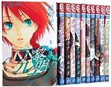 黎明のアルカナ コミック 1-11巻セット (フラワーコミックス)