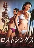 ロストシングス [DVD]