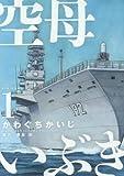 空母いぶき 1 (ビッグコミックス)