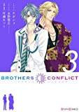 BROTHERS CONFLICT(3)<BROTHERS CONFLICT> (シルフコミックス)