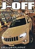 J-OFF (ジェイオフ) Vol.12 2014年 02月号 [雑誌]