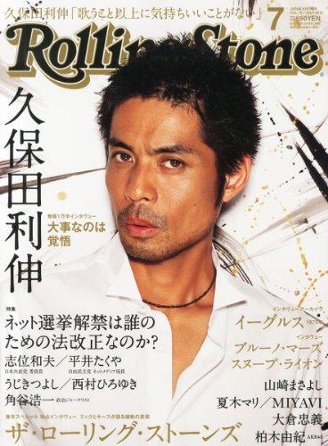 Rolling Stone (ローリング・ストーン) 日本版 2013年 07月号 [雑誌]