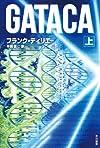 GATACA(上) (ハヤカワ文庫 NV テ 9-3)