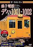 �U�E���X�g���� ���q�d�S�f�n1001�E1002[VKL-064][DVD]