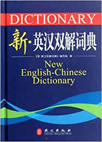 A New English-Chinese Dictionary -4THEDITION-Revised Edition