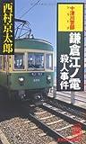 鎌倉江ノ電殺人事件 (トクマ・ノベルズ)