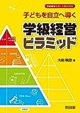 子どもを自立へ導く学級経営ピラミッド (学級経営サポートBOOKS)