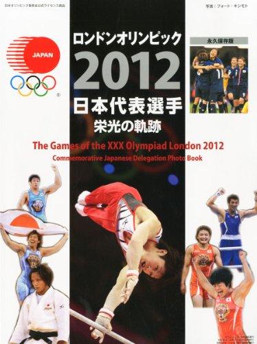 ロンドンオリンピック 日本代表選手 栄光の軌跡(ドライバー2012年10月増刊)