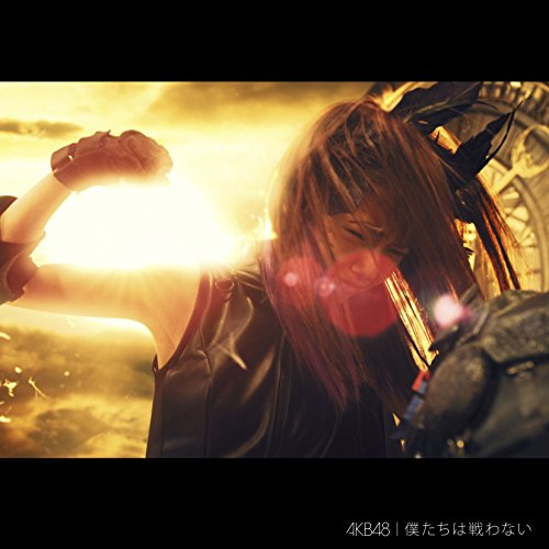 【Amazon.co.jp限定】僕たちは戦わない Type A【初回限定盤】(オリ特生写真付)