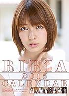 梨里杏 2015カレンダー