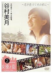 谷村美月17歳、京都着。~恋が色づくその前に~ [DVD]