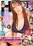 Hで綺麗なお姉さん 2012年 10月号 [雑誌]