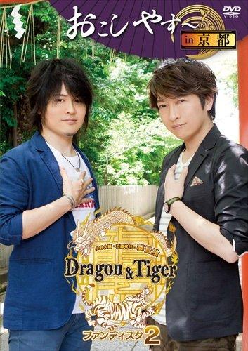 小野大輔・近藤孝行の夢冒険~Dragon&Tiger~ ファンディスク2 おこしやす~ in 京都 [DVD]