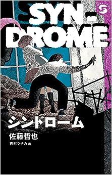 .jp: シンドローム (ボクラノSF ...