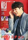 KEJ (コリア エンタテインメント ジャーナル) 2014年 11月号 [雑誌]
