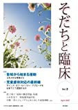 そだちと臨床 Vol.2 (そだちと臨床)