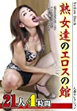 熟女達のエロスの館SEED-70 [DVD]