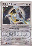 アルセウスLV.100 ポケモンカードゲーム 【DPtプロモ】041/DPt-P
