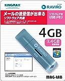 KINGMAX メール送受信管理+ウイルスセキュリティソフト付USBメモリー 4GB RAVIRO USB 4GB