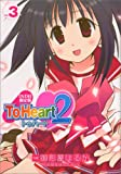 To Heart2 3 (電撃コミックス)
