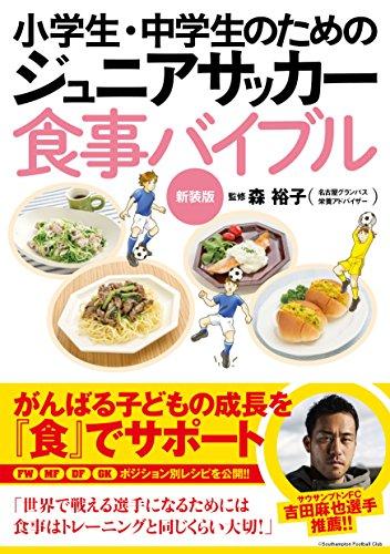 ネタリスト(2019/08/26 11:00)なぜ久保建英「ゼロ円移籍」をFC東京は認めたのか?