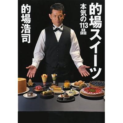 的場スイーツ ~本気の113品~