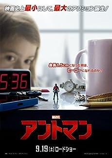 アントマン【DVD化お知らせメール】 [Blu-ray]
