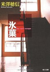 氷菓 (日本文学)