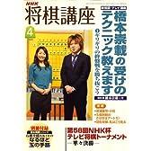 NHK 将棋講座 2009年 04月号 [雑誌]