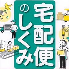 【ビジュアル図解】宅配便のしくみ (DO BOOKS)
