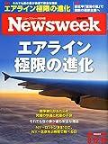 Newsweek (ニューズウィーク日本版) 2014年 8/19号 [エアライン 極限の進化]