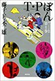 T・Pぼん 1 スペシャル版 (希望コミックス)