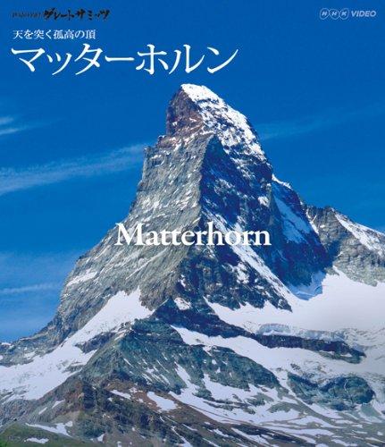 世界の名峰 グレートサミッツ マッターホルン ~天を突く孤高の頂~ [Blu-ray]
