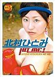 北村ひとみ HIT ME! [DVD]