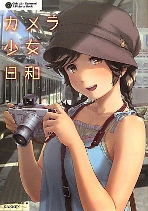 カメラ少女日和―Girls with Cameras/A Pictorial Book