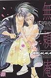 無頼庵 (ドラコミックス (No.190))