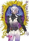 ヴァニタスの手記 (2) (ガンガンコミックスJOKER)