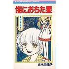 海におちた星 久木田律子傑作集4 りぼんマスコットコミックス