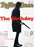 Rolling Stone (ローリング・ストーン) 日本版 2014年 05月号 [雑誌]