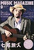 MUSIC MAGAZINE (ミュージックマガジン) 2012年 09月号 [雑誌]