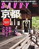 SAVVY (サビィ) 2012年 08月号 [雑誌]