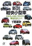 新説 軽快小型車――だから、小さいクルマに乗るのがいい! (講談社+α文庫)