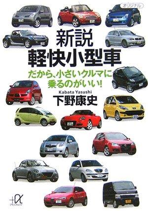 新説軽快小型車