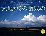 2010大地からの贈りもの(Yama-kei Calendar)