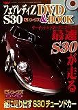 フェアレディZ S30 G-ワークスDVD&BOOK (SAN-EI MOOK)