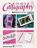 趣味のカリグラフィーレッスン 2014年 6/18号 [分冊百科]